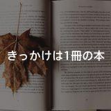 きっかけは1冊の本