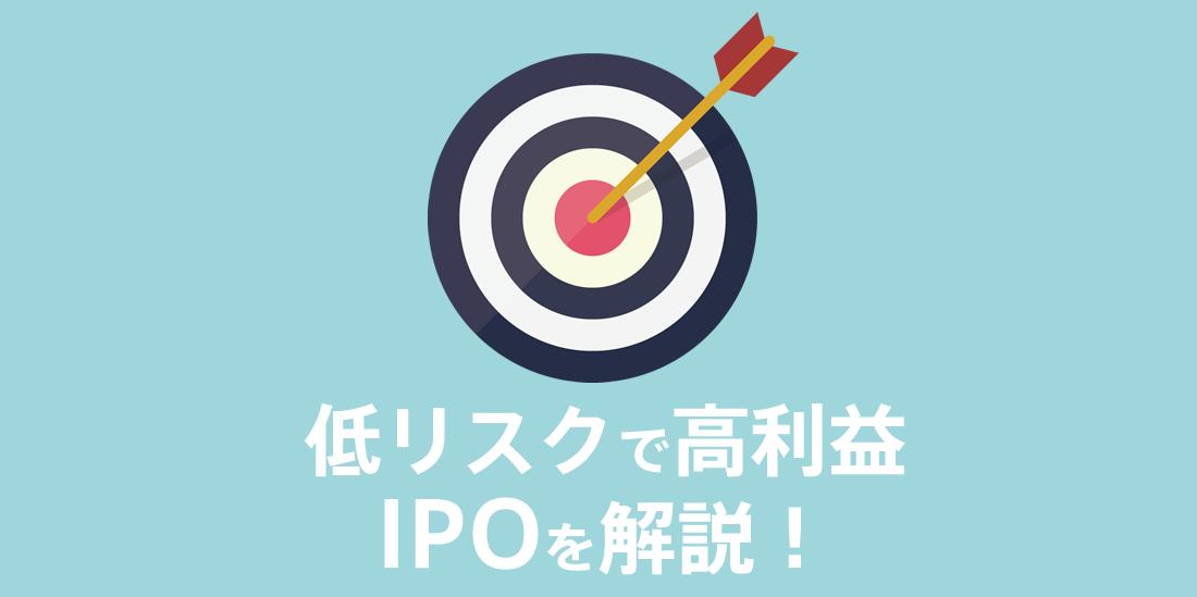 低リスクで高利益 IPOを解説!