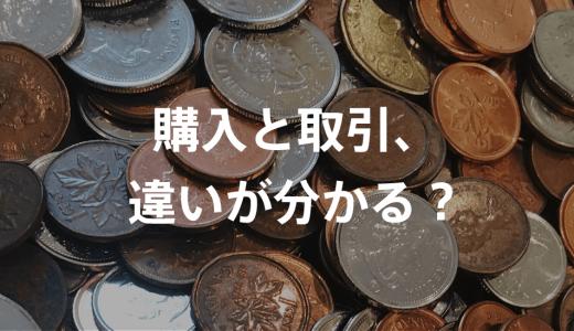 取引所での仮想通貨入手方法は2種類あります!購入と取引について調べてみた