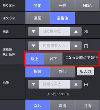 SBI証券株アプリの逆指値注文画面01