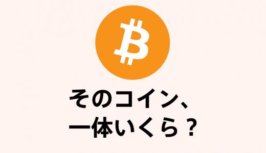 アルトコイン爆上がり祭り!仮想通貨の価格差って何?