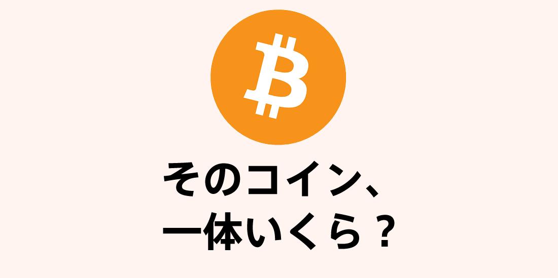 そのコイン、一体いくら?