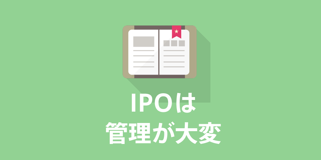 IPOは管理が大変