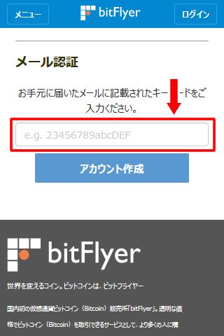 ビットフライヤー登録02