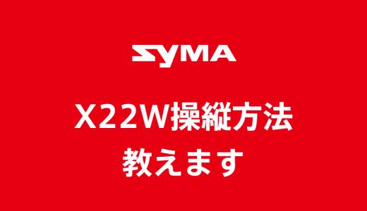 1万円以下のドローンでカメラ機能搭載!SYMA X22Wの操縦から撮影まで解説します