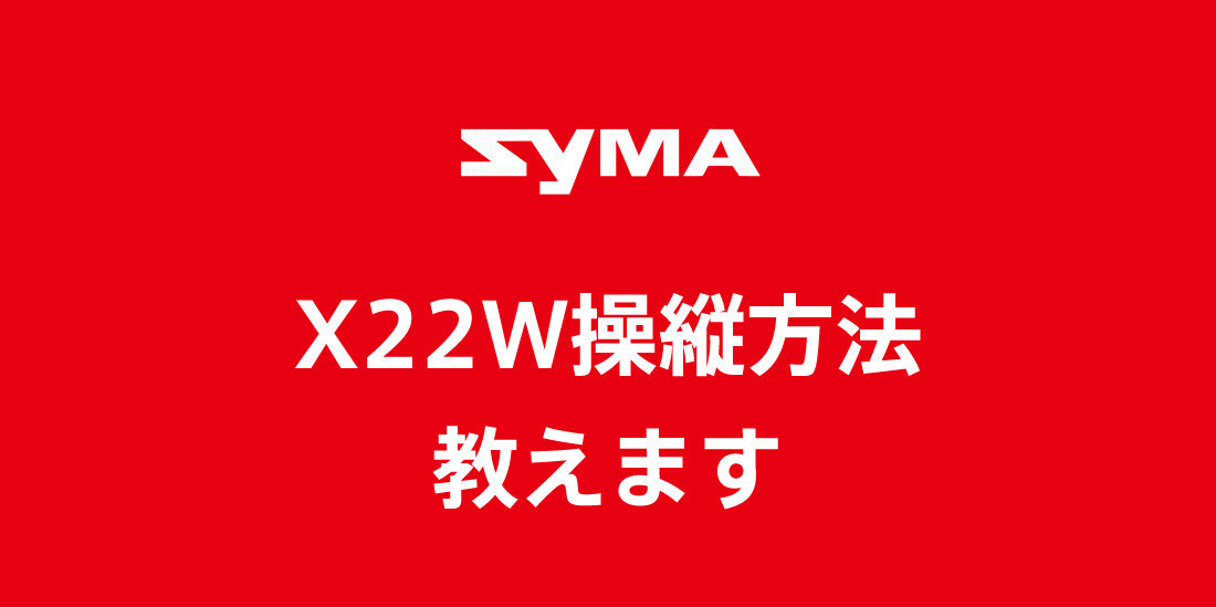X22W操縦方法教えます