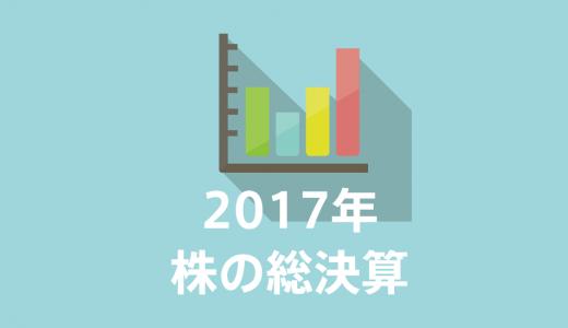 不定期株日記特別編 株を初めて1年目の少額投資家トレード収支大公開!