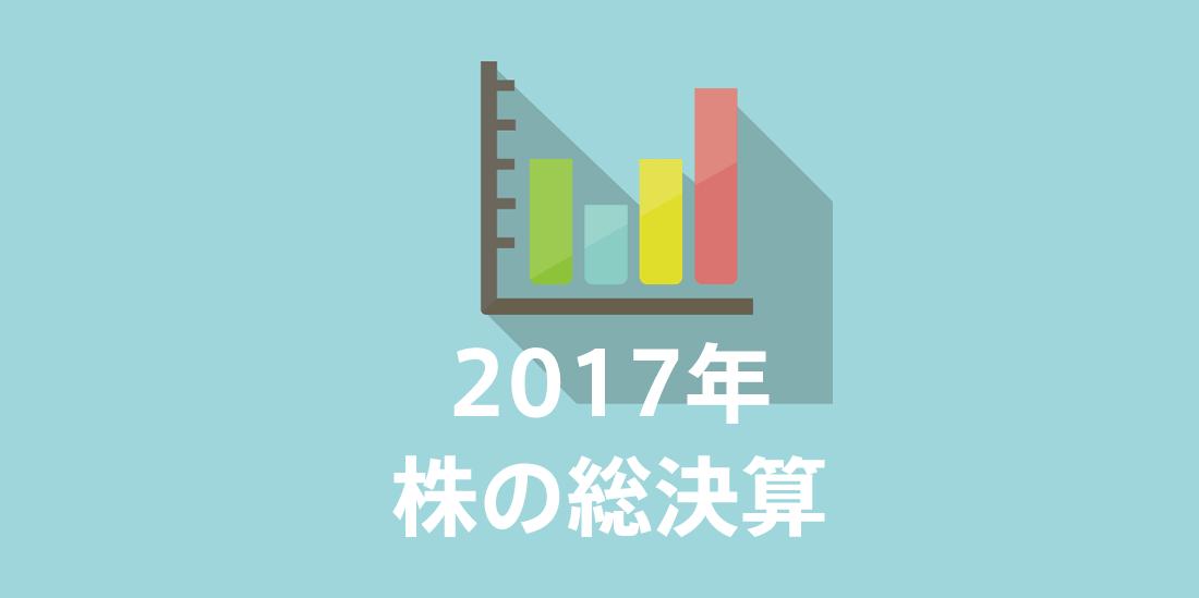 2017年総決算