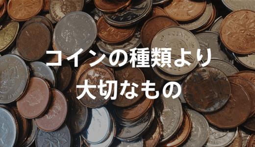 オススメの仮想通貨を教えて?いえ、コインの種類よりもっと大切ことがあるんです!