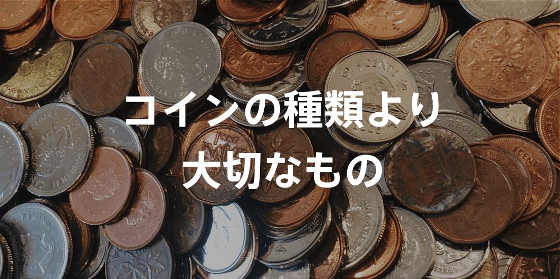 コインの種類より大切なもの