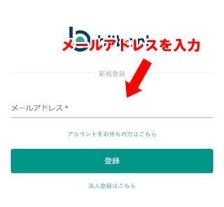 メールアドレス入力画面