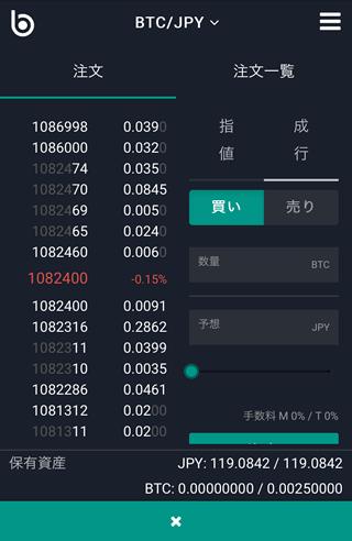 ビットバンクのスマートフォン画面