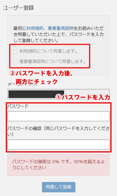 Zaifのパスワード設定画面