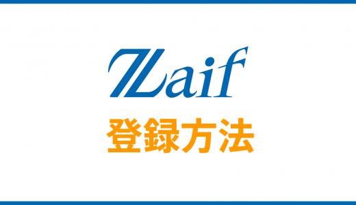 Zaif(ザイフ)でコツコツ積立投資!初心者でもわかる特長と登録までの流れ