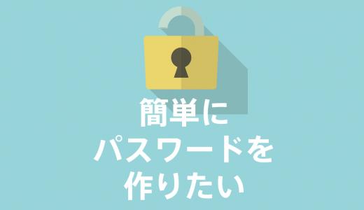 セキュリティに強いパスワードの簡単な作り方を教えて!そんなあなたにおすすめする2つの方法