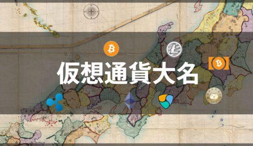人気アルトコイン6種類を戦国大名で説明してみた -戦国仮想通貨-