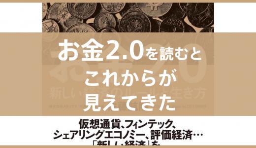 【おすすめ本】『お金2.0 新しい経済のルールと生き方』を読んで40代の僕が考えた3つのこと