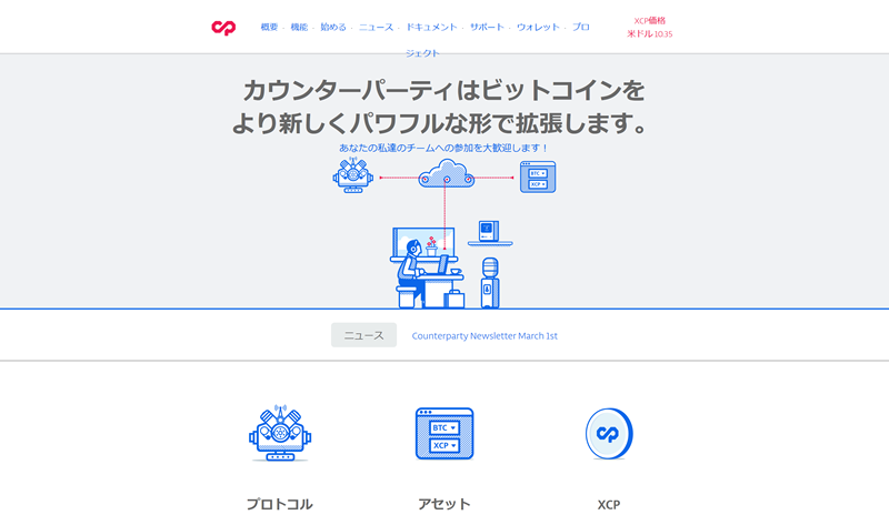 CounterParty公式サイト