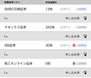 やさしいIPO株はじめ方tアプリ画面02