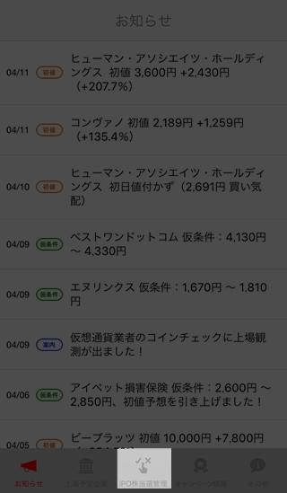 やさしいIPO株はじめ方アプリ画面04