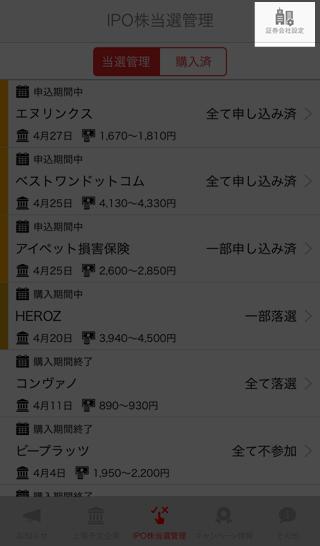 やさしいIPO株はじめ方アプリ画面05