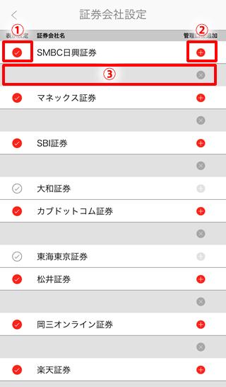 やさしいIPO株はじめ方アプリ画面06