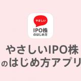 やさしいIPO株のはじめ方アプリ