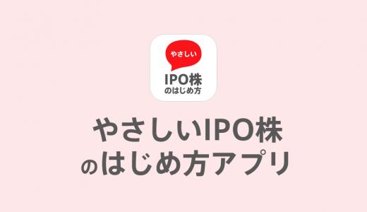 『やさしいIPO株のはじめ方』アプリでどこでもIPOスケジュールを管理しよう