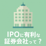 IPOに有利な証券会社って?