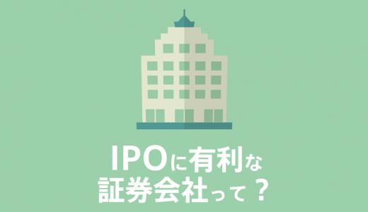 IPO投資に有利なおすすめのネット証券会社とは【比較ランキングあり】