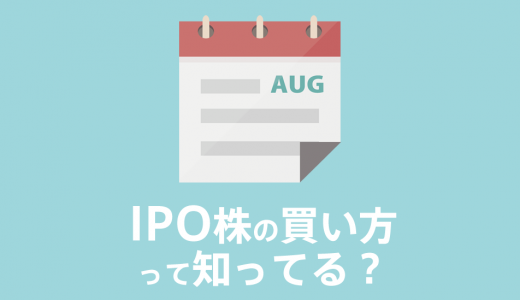 IPO株の買い方―購入スケジュールと申し込む方法・注意点―