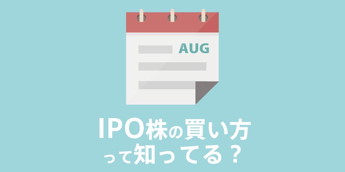 IPO株の買い方って知ってる?