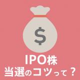 IPO株当選のコツって?