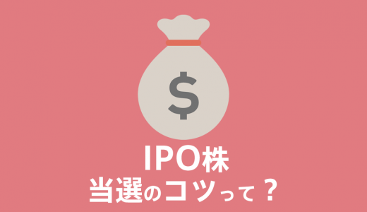 IPO株に当選するコツは?ネット販売で当選確率をアップする方法3つ【少額資金用あり】