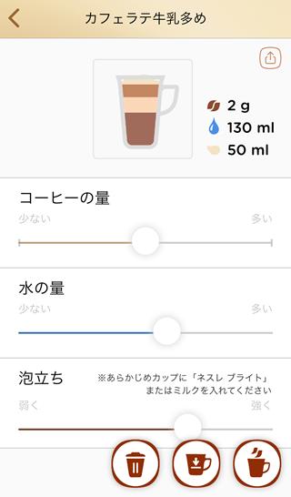 ネスカフェバリスタアプリ画面