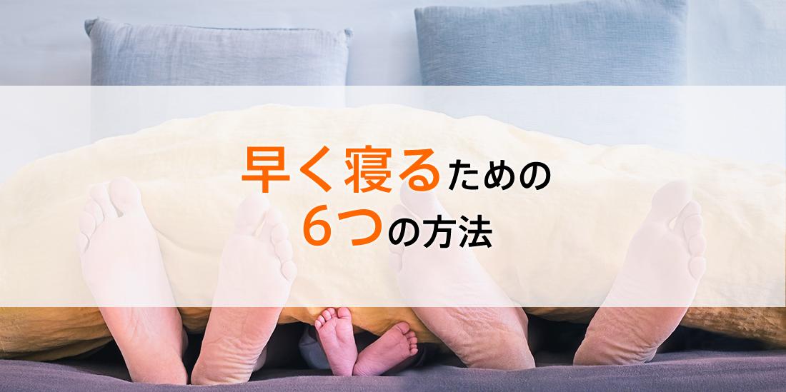 早く寝るための6つの方法