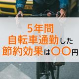 5年間自転車通勤した節約効果は○○円