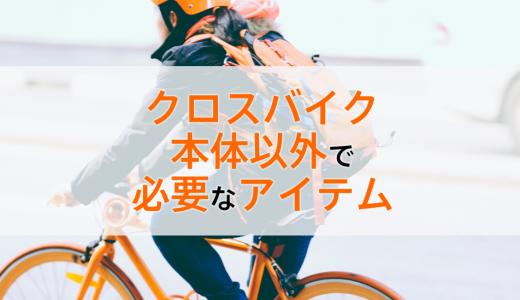 初めて購入するクロスバイクに必要な本体以外の装備品や保険など11選【初心者用】