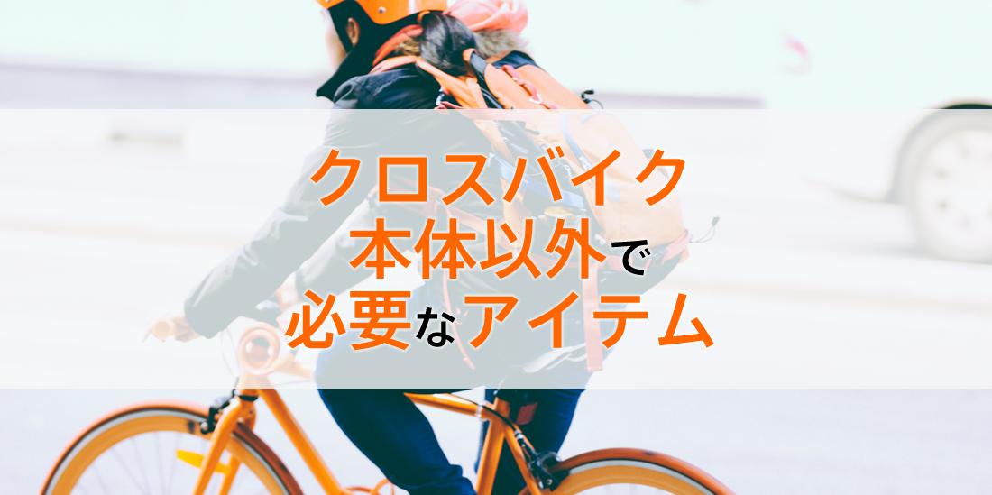 クロスバイク本体以外で必要なアイテム