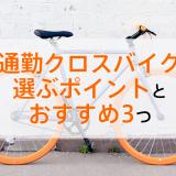 通勤クロスバイクを選ぶポイントとおすすめ3つ
