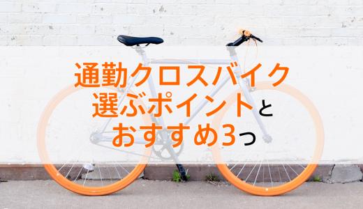 【初心者用】通勤用クロスバイク購入を絶対失敗しないポイントとおすすめ車種3つ