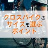 クロスバイクのサイズを選ぶポイント
