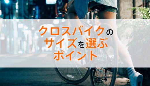 初心者がクロスバイクのサイズ選びで失敗しないために、確認すべき2つのポイント