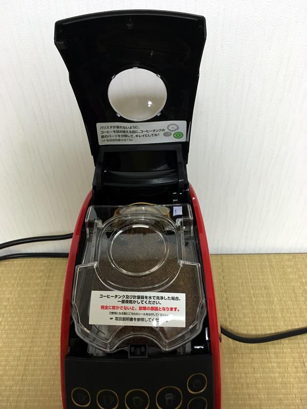 バリスタ50コーヒータンク01