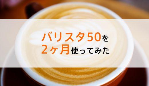【レビュー・感想】ネスカフェ ゴールドブレンド バリスタ50(fifty)を2ヶ月使ってわかったこと