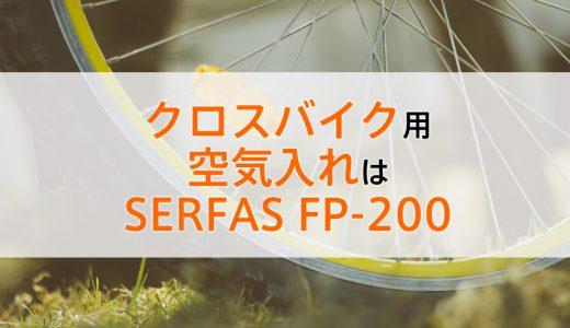 SERFAS(サーファス) FP-200でクロスバイク用フロアポンプ型空気入れは決まり【レビュー・感想】