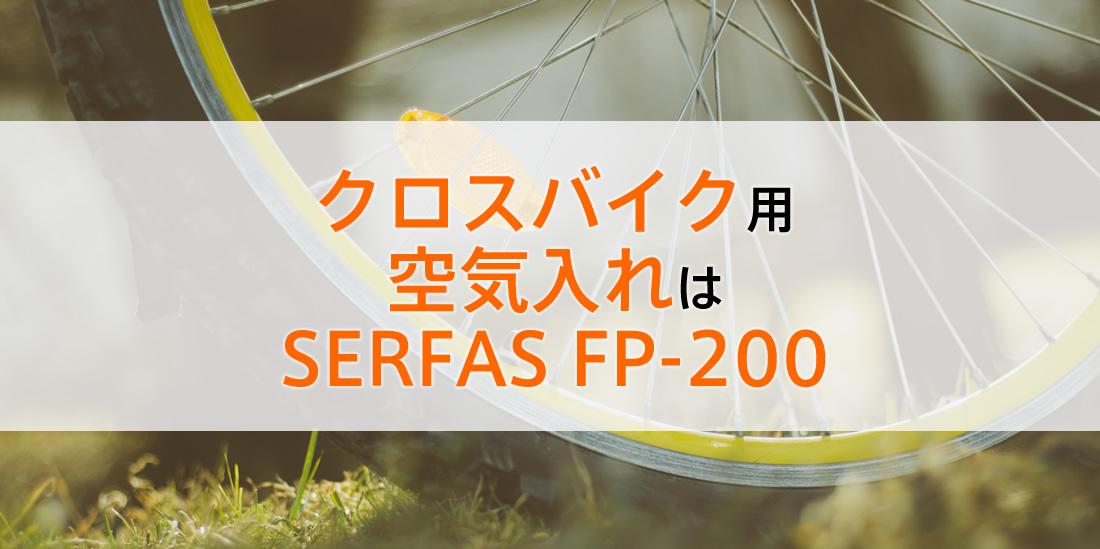 クロスバイク用空気入れはSERFAS FP-200