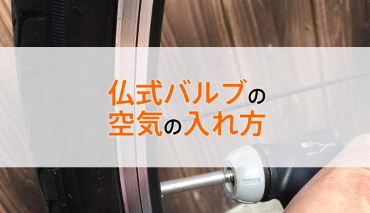 【初めてでも簡単】仏式バルブのクロスバイクに空気を入れる方法・手順