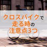 クロスバイクで走る時の注意点3つ