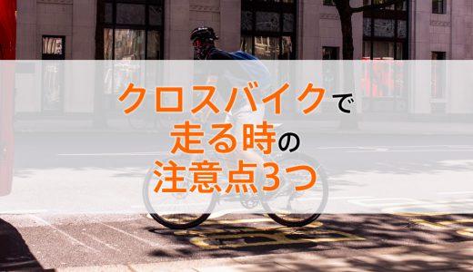 もう通勤で消耗しない!初心者がクロスバイクで走る時の注意点3つ